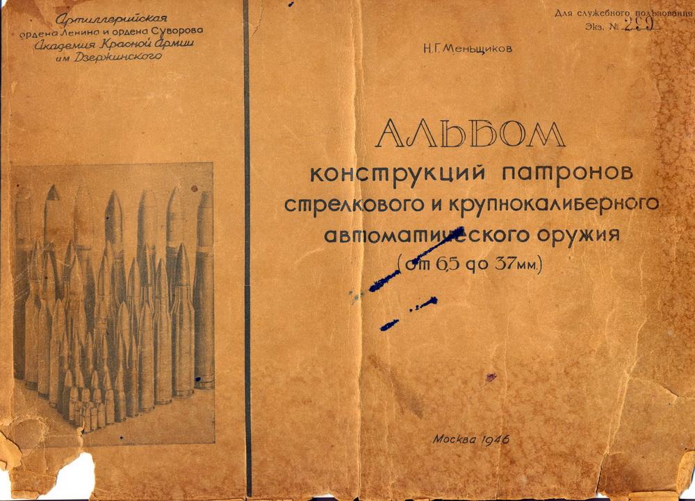 Альбом конструкций патронов стрелкового и крупнокалиберного автоматического оружия