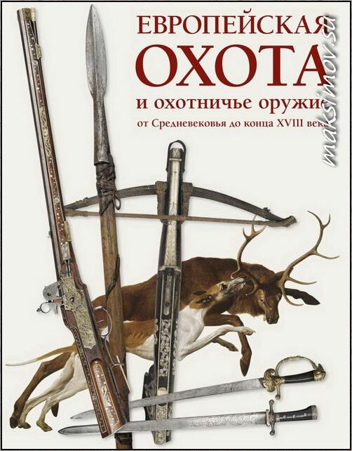 «Европейская охота и охотничье оружие от Средневековья до конца XVIII века»