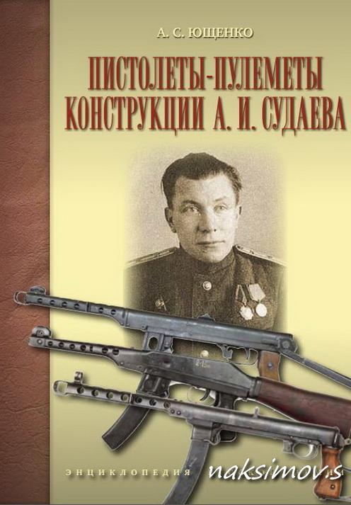Рецензия на книгу А.С. Ющенко «Пистолеты-пулеметы Судаева»