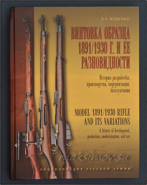 «Винтовка образца 1891/1930 г. и её разновидности. История разработки, производства, модернизации и эксплуатации»