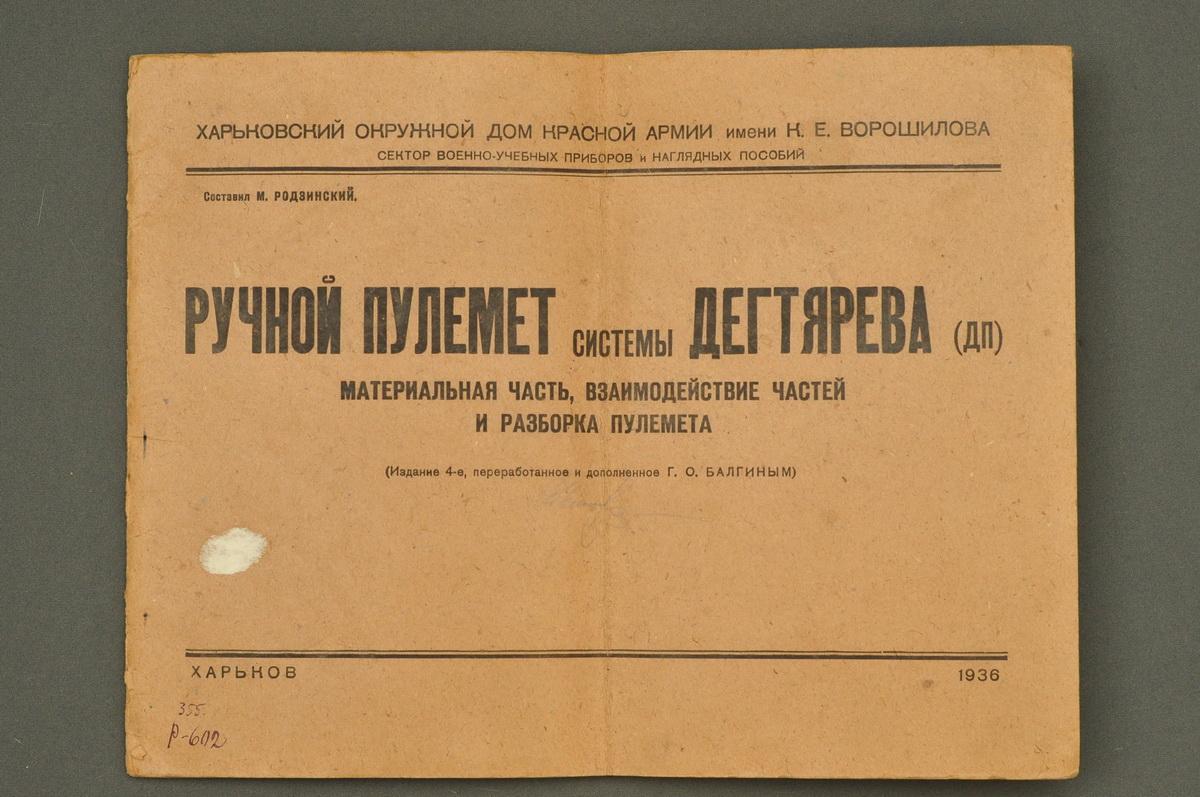 Ручной пулемёт системы Дегтярёва (ДП). Изд. 1936 года