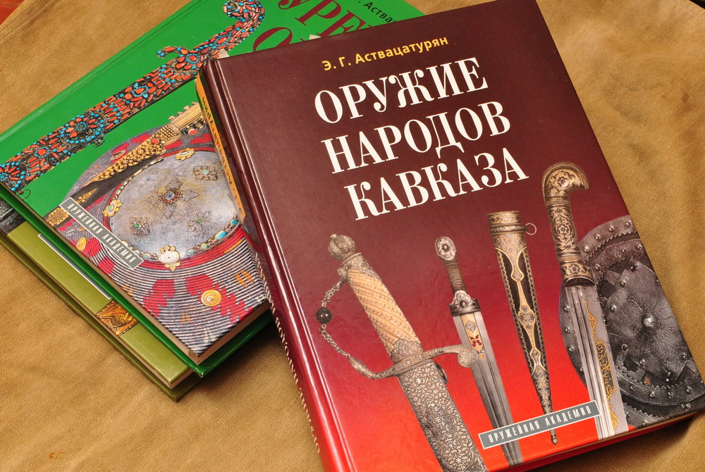 """Оружие народов Кавказа"", Аствацатурян Э.Г."