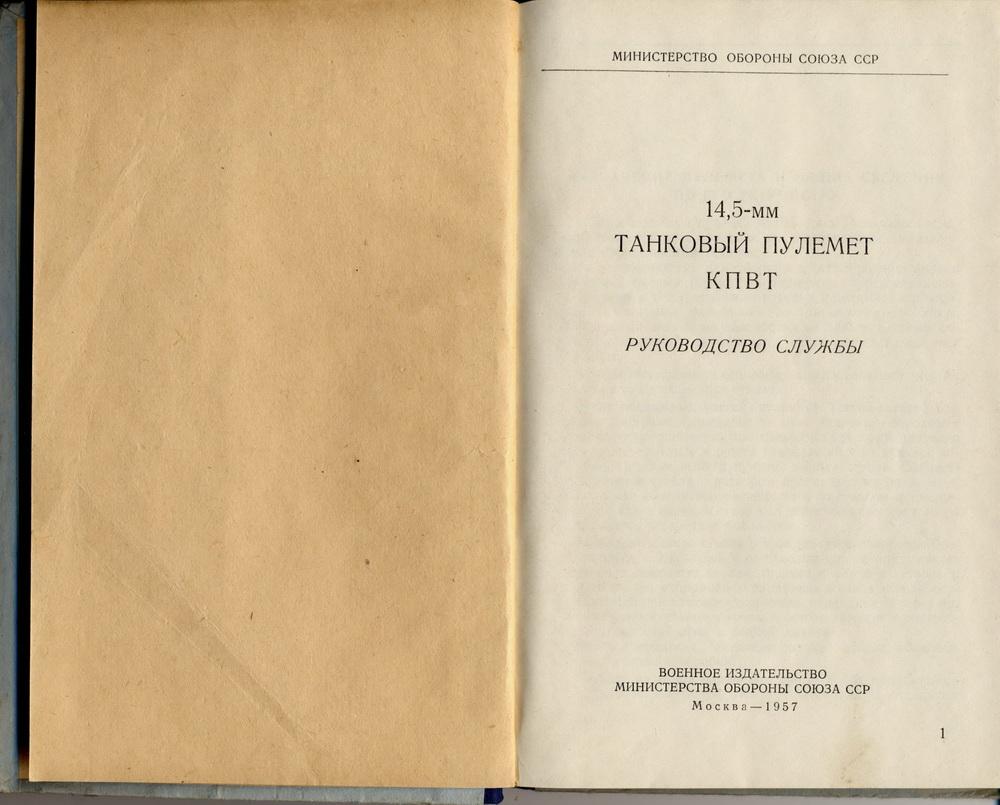 14,5-мм танковый пулемёт КПВТ, руководство службы