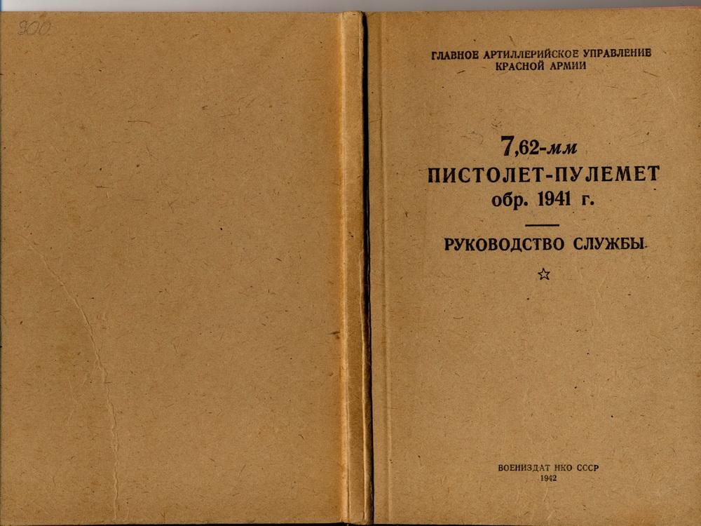 """7,62-мм пистолет-пулемёт обр. 1941 года. Руководство службы."""