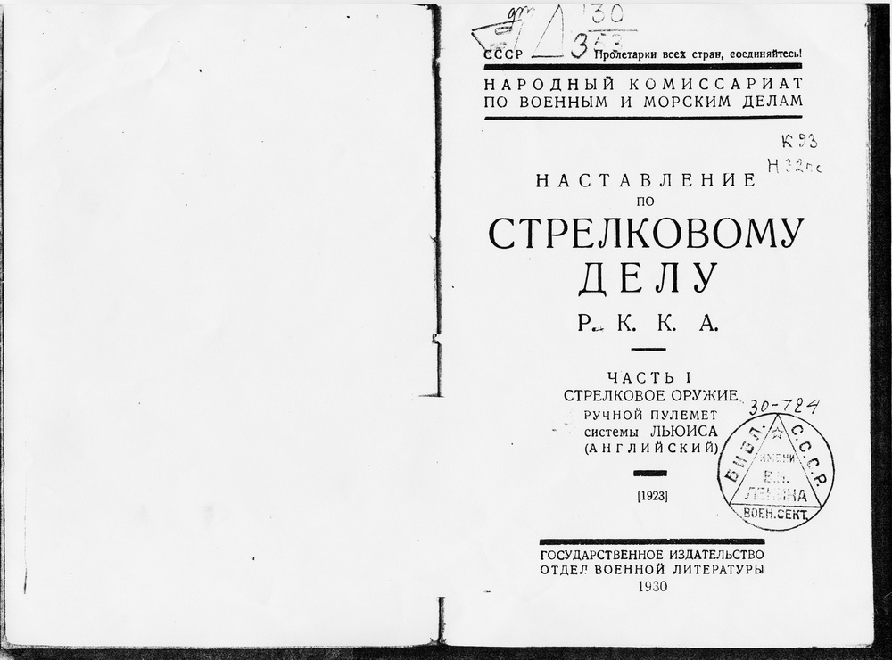 """""""НСД РККА, Ручной пулемёт системы Льюиса"""""""