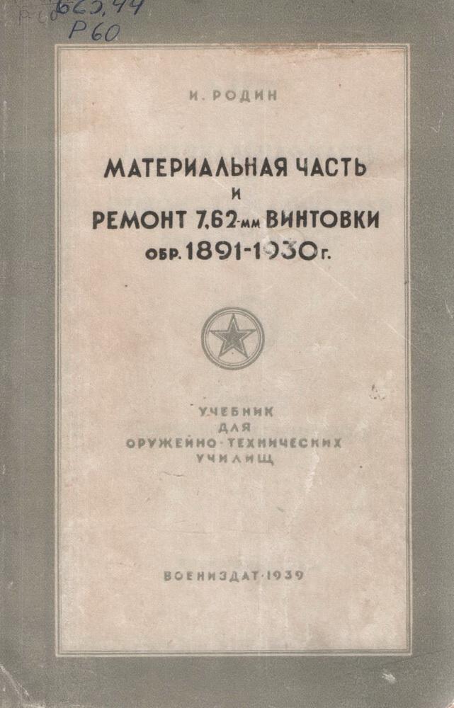 """""""Материальная часть и ремонт 7,62-мм винтовки обр. 1891/30 гг."""