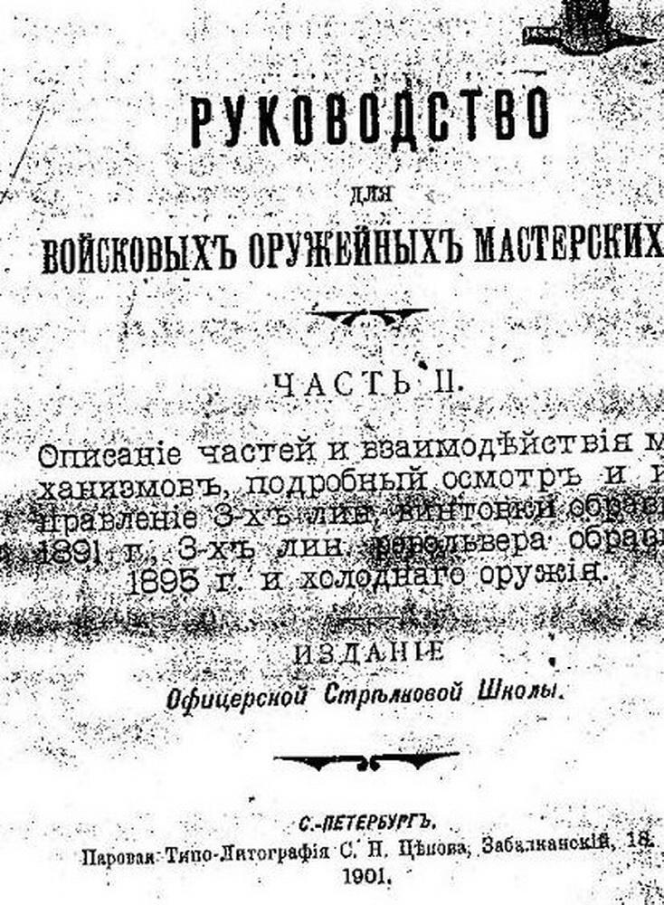 Руководство для оруж. мастерских (по ремонту револьвера обр. 1895 года)