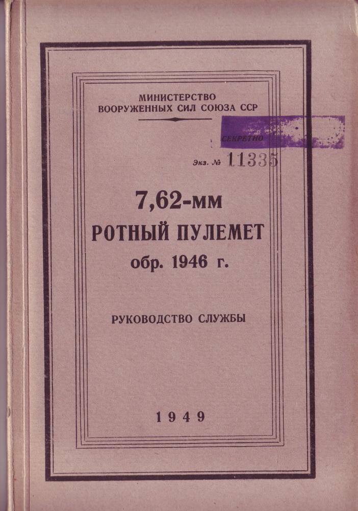 """""""7,62-мм ротный пулемёт обр. 1946 года. Руководство службы."""""""