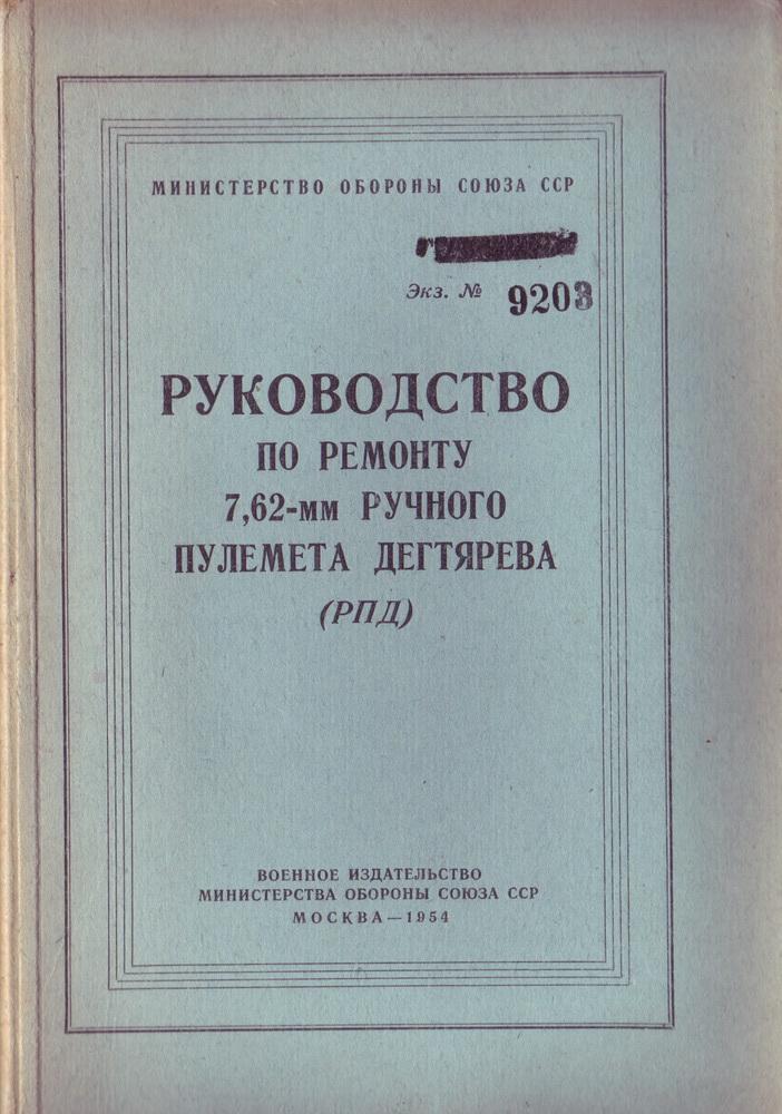 """""""Руководство по ремонту ручного 7,62-мм пулемёту РПД"""""""