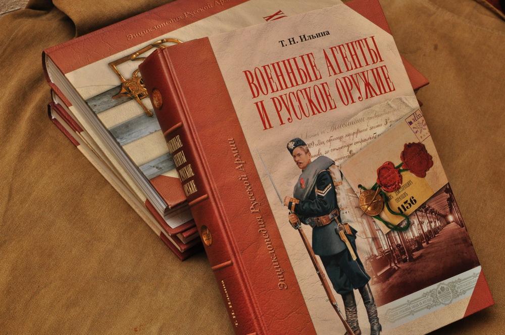"""""""Военные агенты и русское оружие"""""""