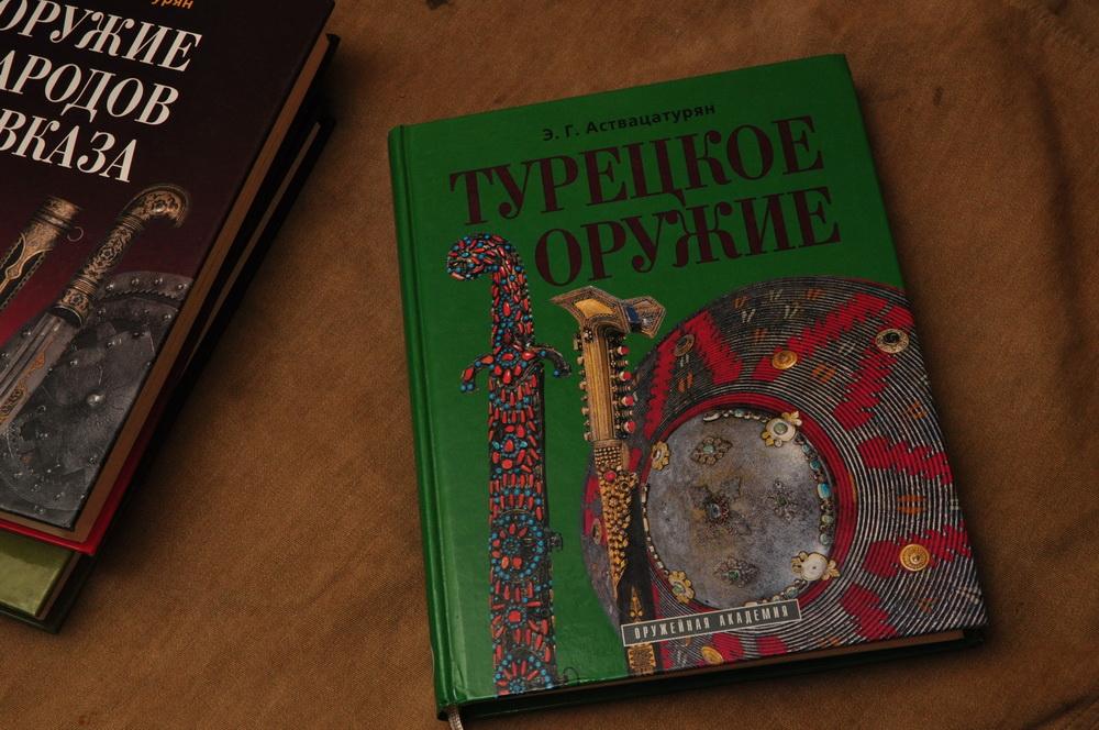 """""""Турецкое оружие"""""""
