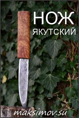 Якутский традиционный нож