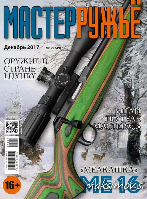 Мультикалиберная винтовка МЕ16