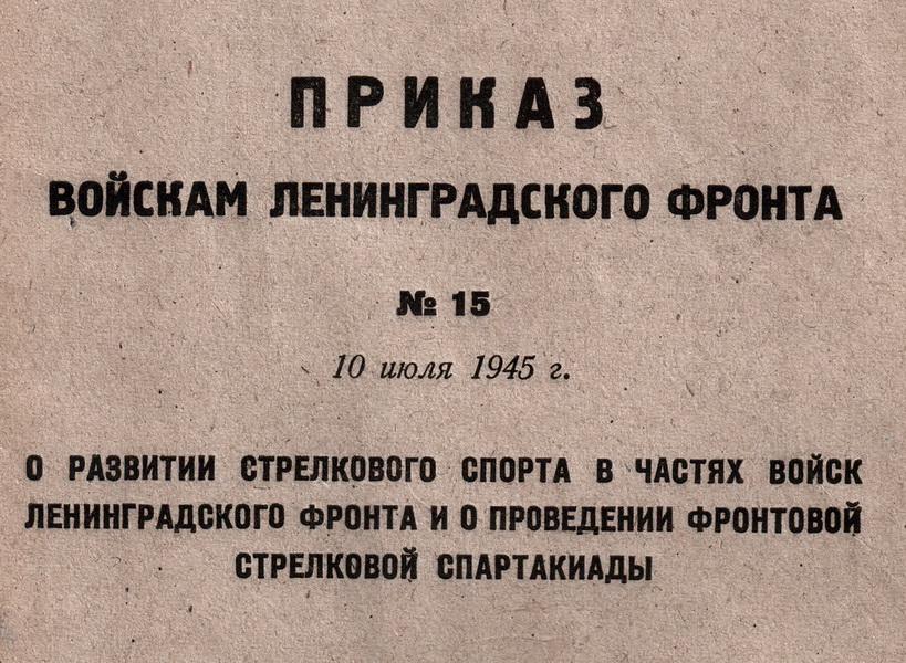 Фронтовая стрелковая спартакиада в частях войск Ленинградского фронта по приказу от 10 июля 1945 года