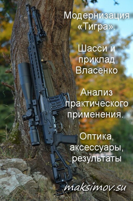 Модернизация «Тигра». Шасси и приклад Власенко. Часть II