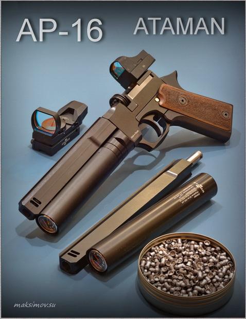 АР16: РСР-пистолет от ATAMAN
