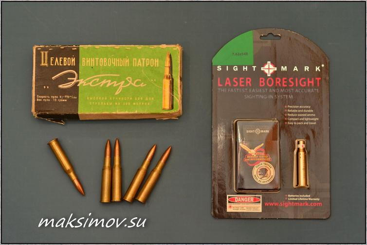 Лазерный патрон для холодной пристрелки оружия Sight Mark к.7.62х54R