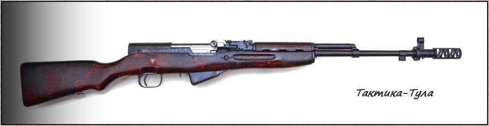 "ДТК ""Егерь"" для 7,62-мм карабина СКС"